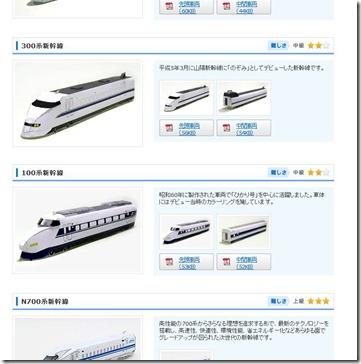 shinkansen3004