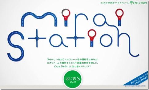 miraistation2